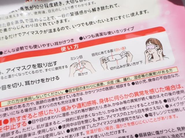 Japanese Heated Eye Mask